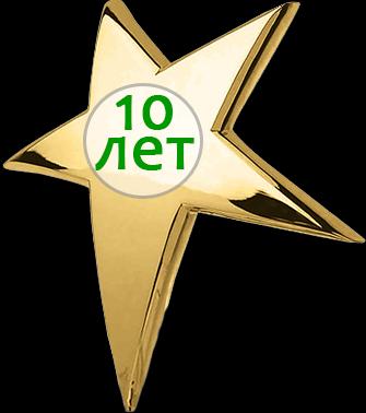 10 лет в Клубе волонтеров