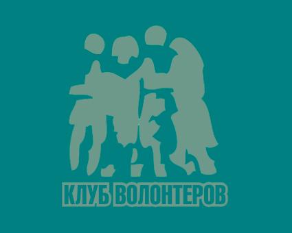 Клуб волонтеров - поездки в детские дома и интернаты