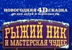 ryjiy-nik-4d