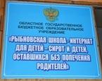 rybnovskaya_shkola_internat