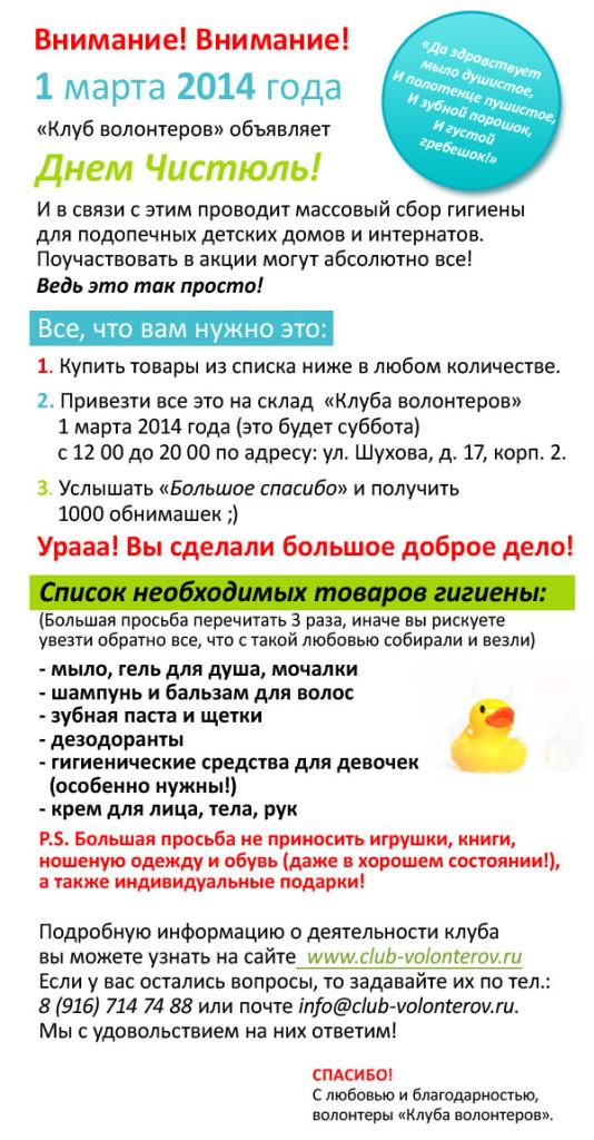 акция-гигиена-5-2