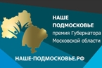 Наше Подмосковье-2