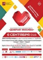 Афиша_ДобраяМосква