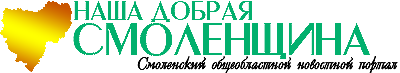 logo_смоленщина