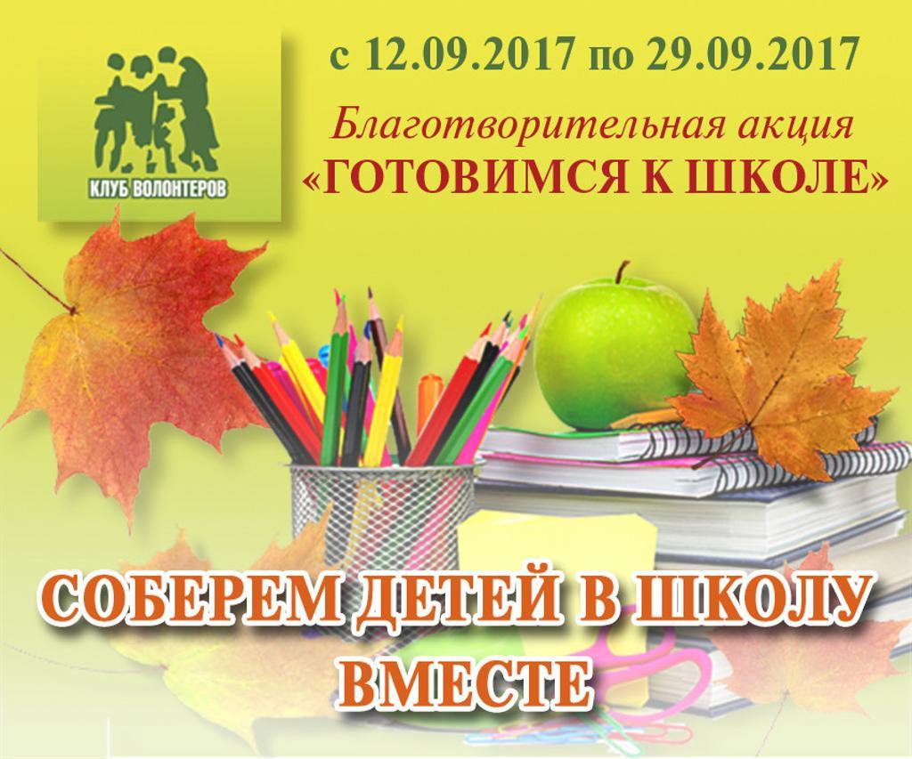 12092017_Акция_Готовься к школе_1