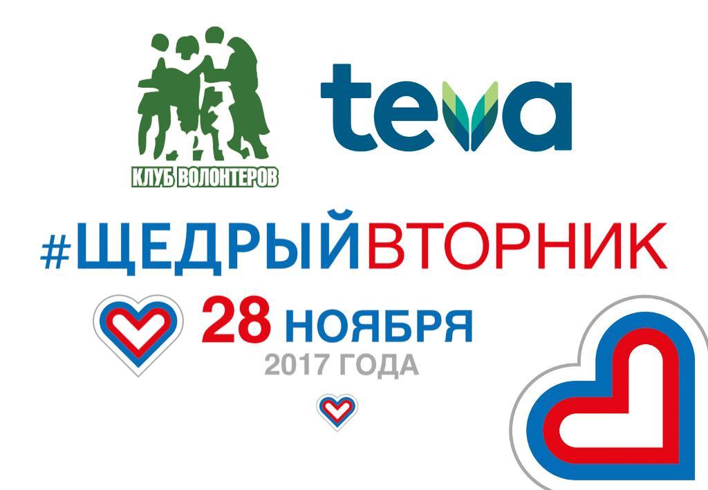20171127_Щедрый вторник_1
