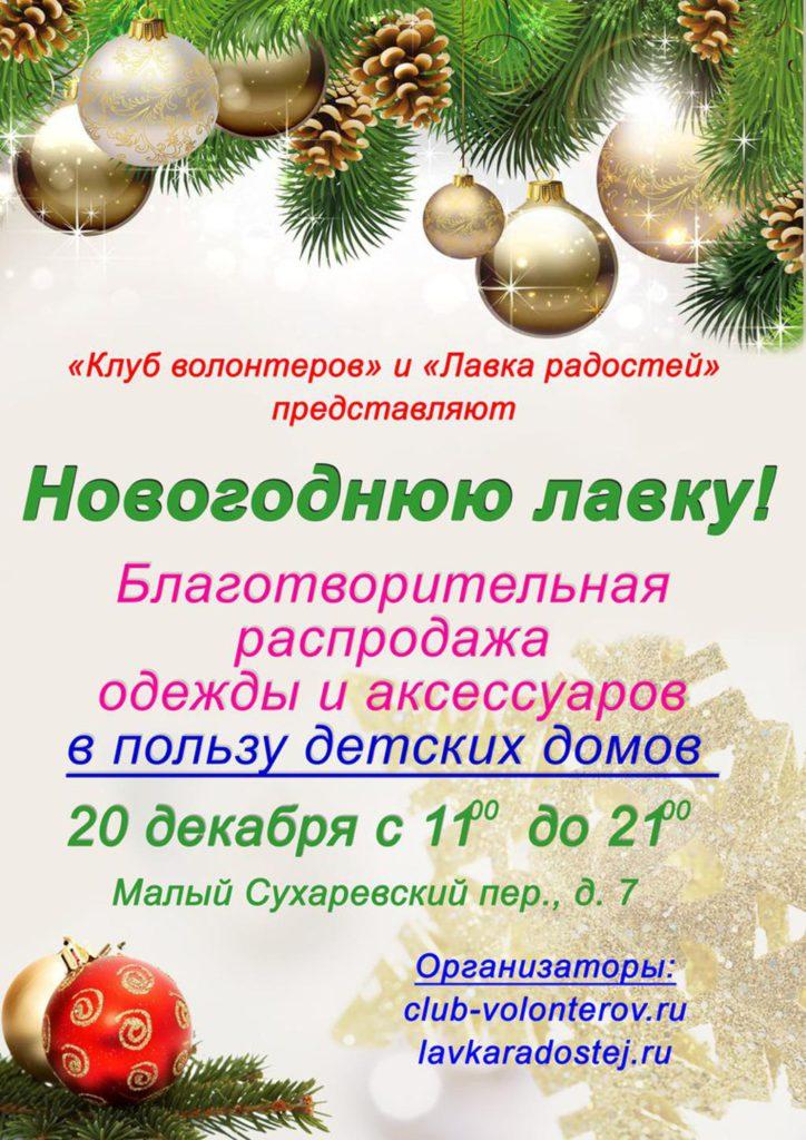 18122017_Лавка_1